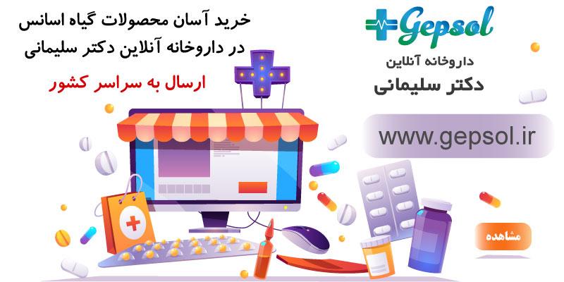 خرید آنلاین محصولات